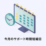 【お知らせ】1月 社内研修実施による一部サポート時間変更のお知らせ