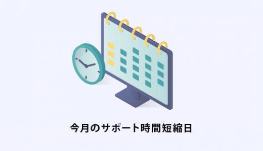 【お知らせ】10月 社内研修実施による一部サポート時間の変更