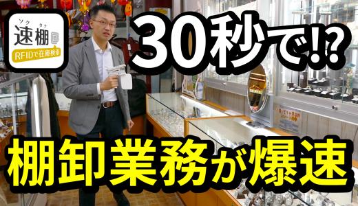 【動画公開】30秒でここまでできる!RFIDで棚卸業務改善「速棚(ソクタナ)」導入事例