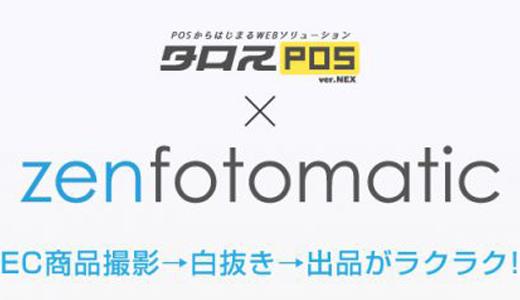 【プレスリリース】シーエスアーキテクト、画像自動切り抜き&加工ツール「ZenFotomatic」と連携開始。商品撮影から出品までECの工数を削減し、写真のクオリティアップを実現。