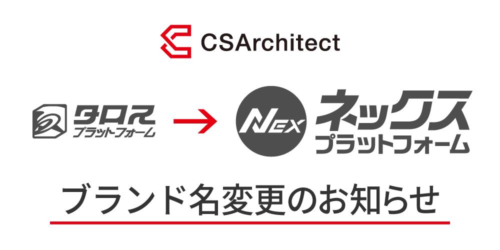 タロス→ネックス